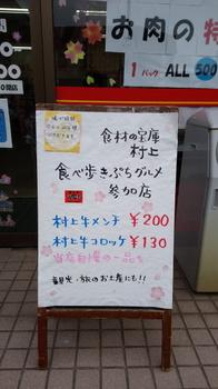 190330_murakami_03.jpg