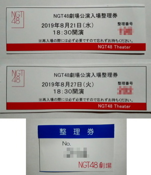 NGT48 チケット代替